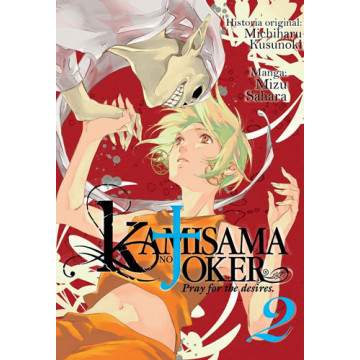 KAMISAMA NO JOKER 02